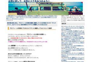 東京恵比寿にある、プロフィール写真を素敵に撮影してくれる写真スタジオ「アンナフォト」はファッション誌の現役カメラマンが撮影してくれるんだよ!
